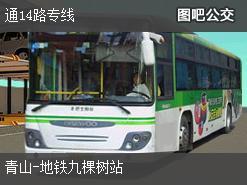 北京通14路专线上行公交线路
