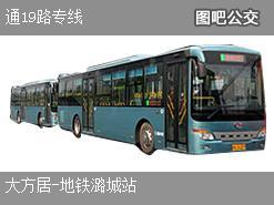 北京通19路专线上行公交线路