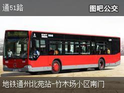 北京 杭州/北京通51路上行公交车