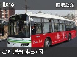北京通52路上行公交线路