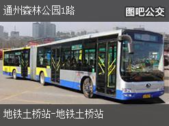 北京通州森林公园1路公交线路