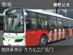 北京通6路上行公交线路