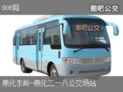 北京906路上行公交线路