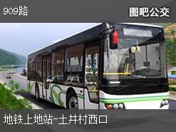 北京909路上行公交线路
