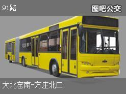 北京91路上行公交线路