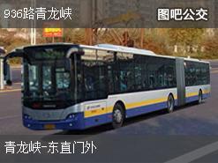 北京936路青龙峡上行公交线路