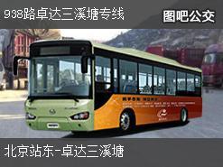 北京938路卓达三溪塘专线上行公交线路