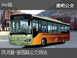 北京940路上行公交线路