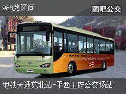 北京966路区间上行公交线路