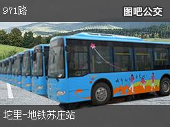 北京971路上行公交线路