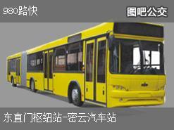 北京980路快上行公交线路