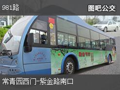 北京981路上行公交线路