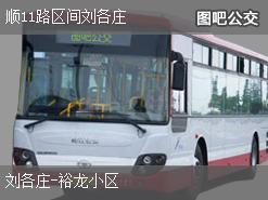 北京顺11路区间刘各庄上行公交线路