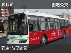 北京顺12路上行公交线路