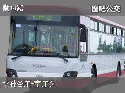 北京顺14路上行公交线路