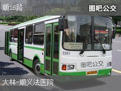 北京顺16路上行公交线路