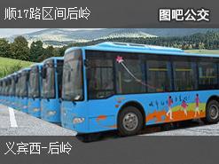 北京顺17路区间后岭下行公交线路