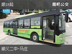 北京顺18路上行公交线路