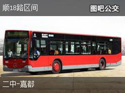 北京顺18路区间上行公交线路