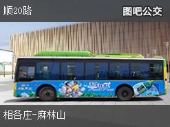 北京顺20路上行公交线路