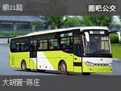 北京顺21路上行公交线路
