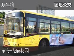 北京顺24路上行公交线路