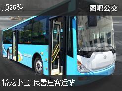北京顺25路上行公交线路