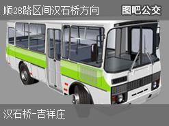 北京顺28路区间汉石桥方向上行公交线路