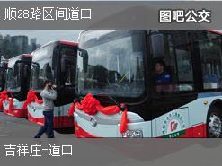 北京顺28路区间道口上行公交线路