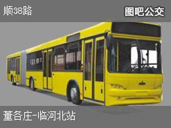北京顺38路上行公交线路