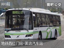北京993路上行公交线路
