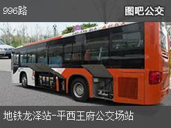 北京996路上行公交线路