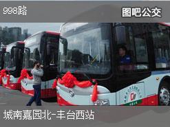 北京998路上行公交线路