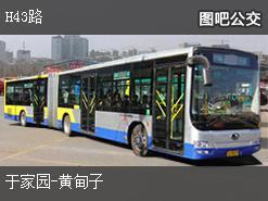 北京H43路上行公交线路