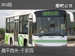 北京H54路上行公交线路
