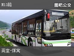 北京M13路上行公交线路