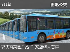北京Y11路上行公交线路