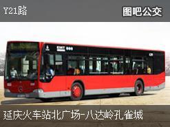 北京Y21路上行公交线路