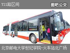 北京Y21路区间上行公交线路