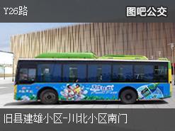 北京Y26路上行公交线路