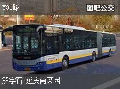 北京Y31路上行公交线路