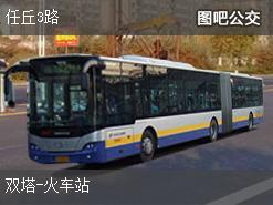 沧州任丘3路上行公交线路
