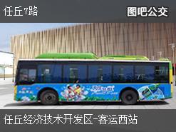 沧州任丘7路上行公交线路