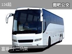 长春134路上行公交线路