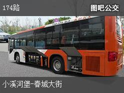 长春174路上行公交线路