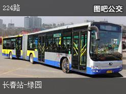 长春224路上行公交线路