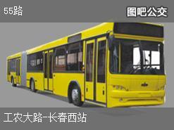 长春55路上行公交线路
