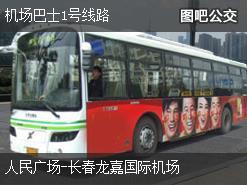 长春机场巴士1号线路上行公交线路