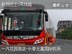 长春机场巴士2号线路上行公交线路