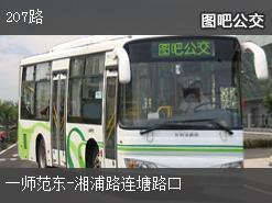 长沙207路上行公交线路